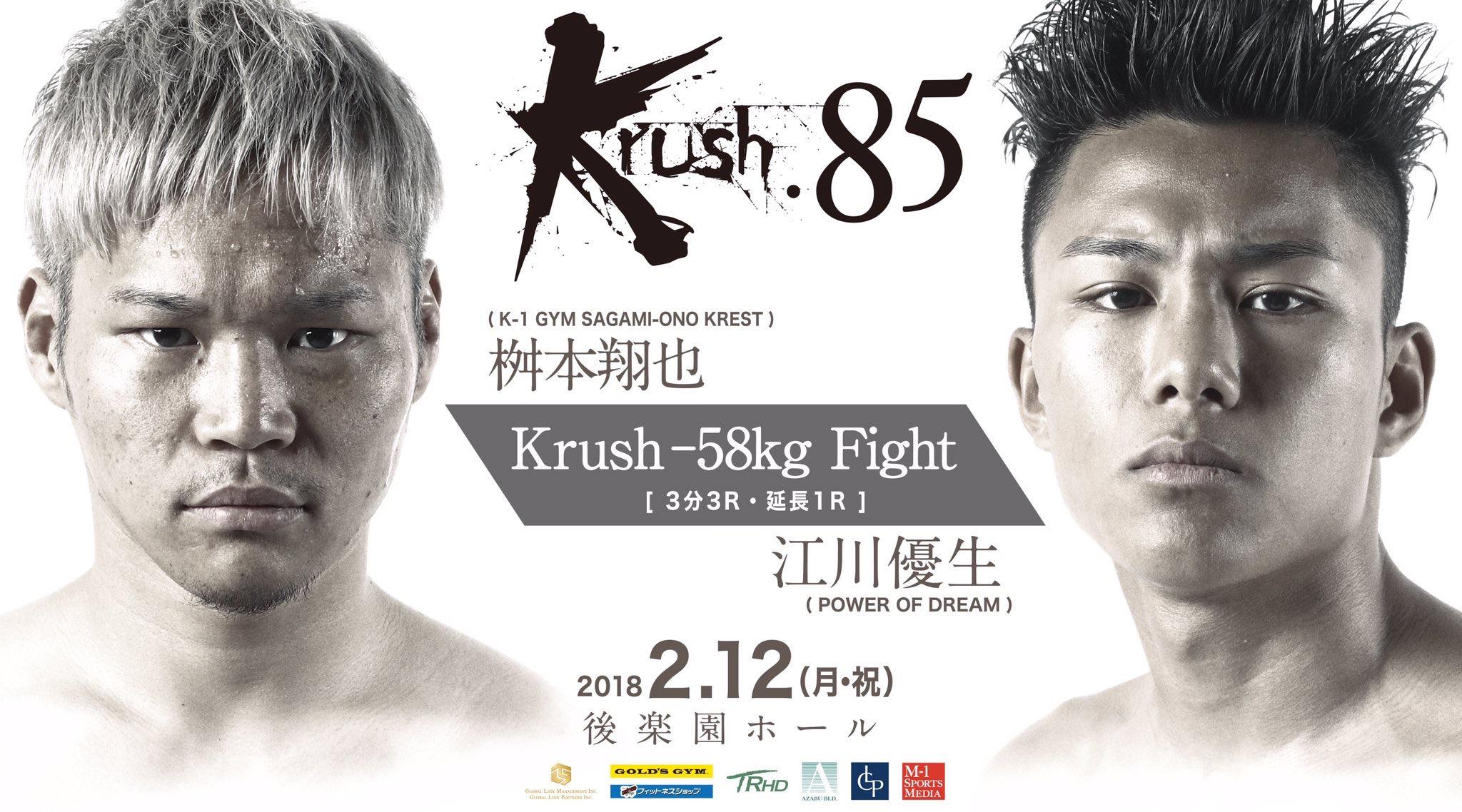 【試合決定!Krush85 江川・中野選手両名が出場!】