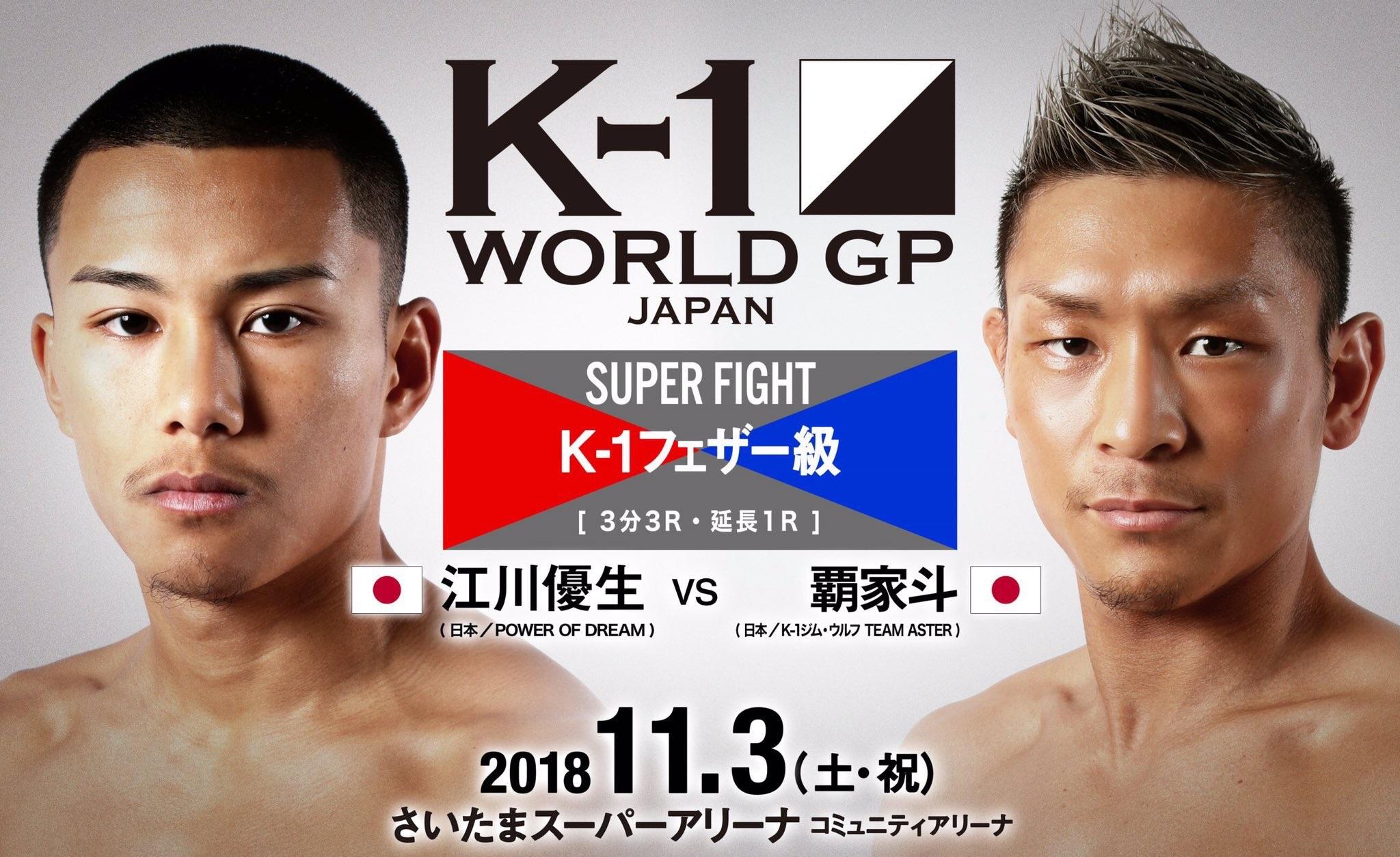 【11月3日 K-1 WORLD GP「江川 優生」出場決定!】