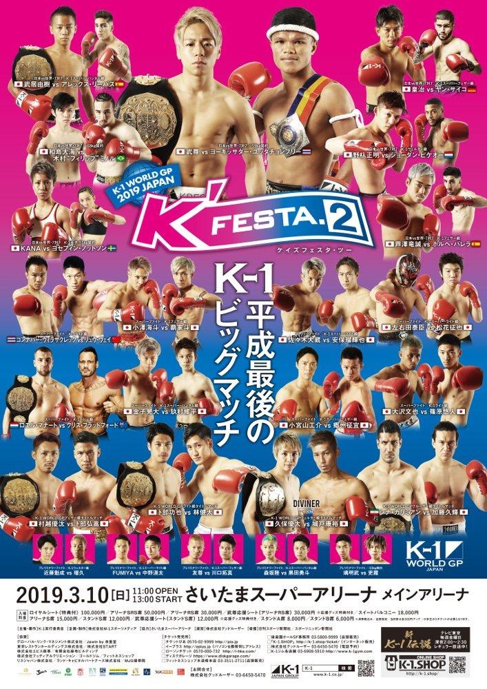 【K'festa2に参戦します!】