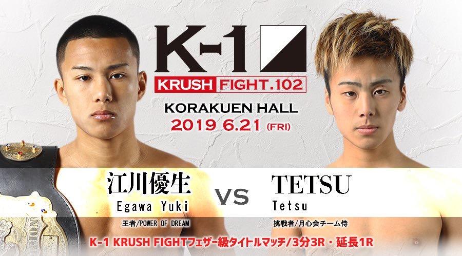 【6月21日 K-1 KRUSH FIGHT「江川 優生」初防衛戦決定!】