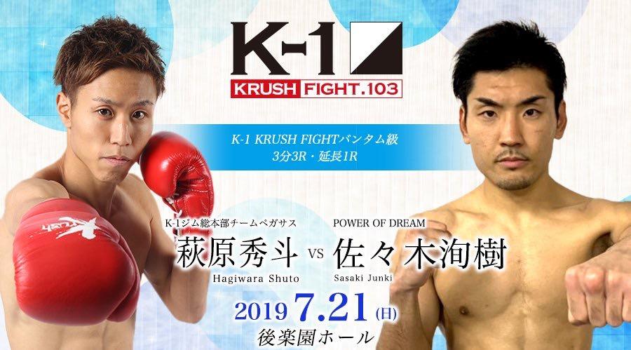 【7月21日 K-1 KRUSH FIGHT 「佐々木 洵樹」「中野 滉太」出場決定!】