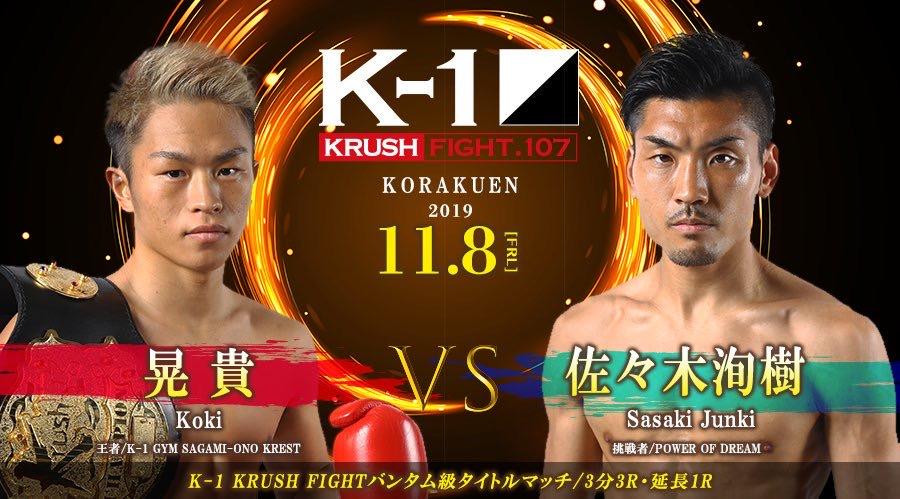 【11月8日 K-1 KRUSH FIGHT 「佐々木 洵樹」バンダム級タイトルマッチ出場決定!】