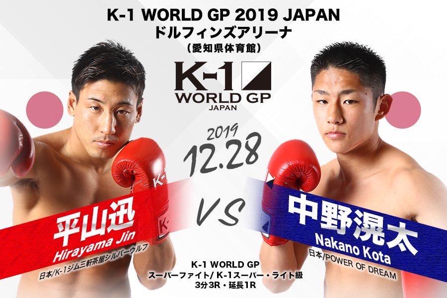 【12月28日 K-1 WORLD GP 「中野 滉太」出場決定!】