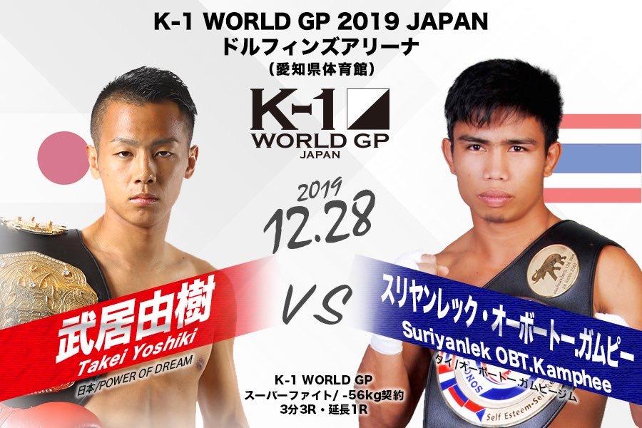 【12月28日 K-1 WORLD GP 「武居 由樹」出場決定!】