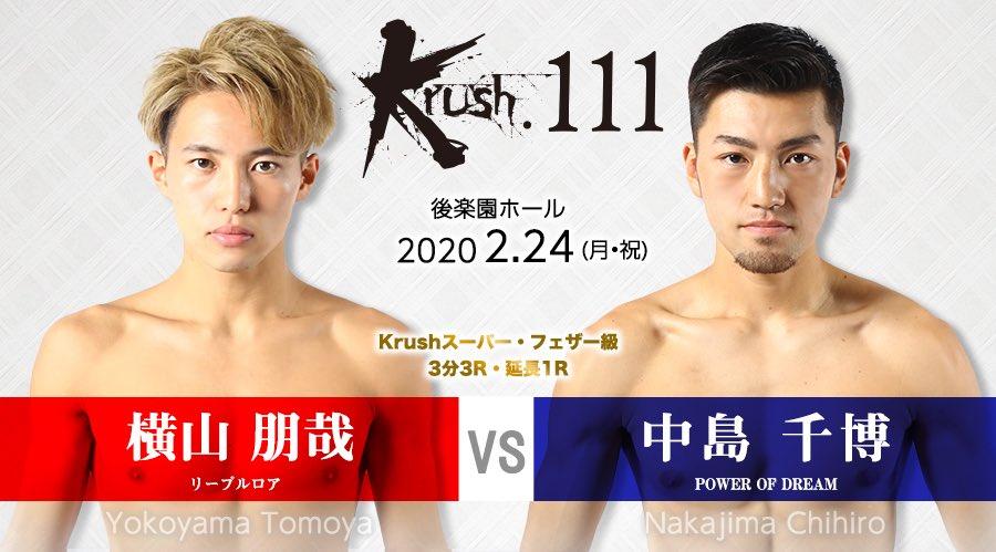 【2月24日 Krush.111 「中島 千博 」出場決定!】