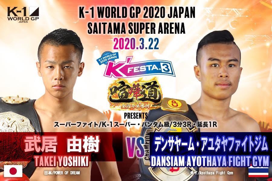 【3月22日 K-1 WORLD GP 3月22日にシナリミアン、武居由樹、江川優生が出場決定!】