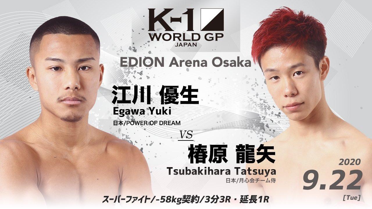 【9月22日 「K-1 WORLD GP」に江川優生選手が出場決定!】