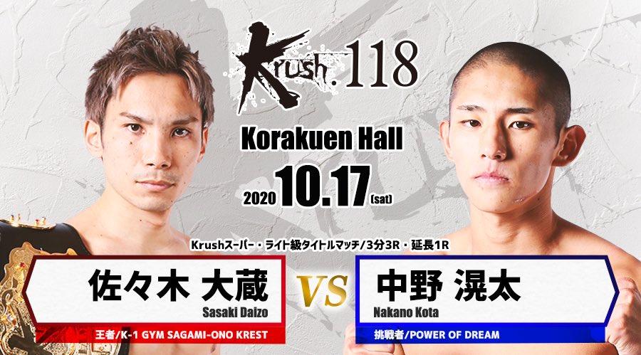 【10月17日 「Krush.118」に中野滉太選手が出場決定!】