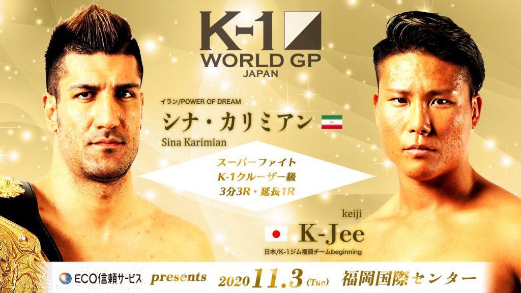 【11月3日 「K-1 WORLD GP」にシナ・カリミアン選手が出場決定!】