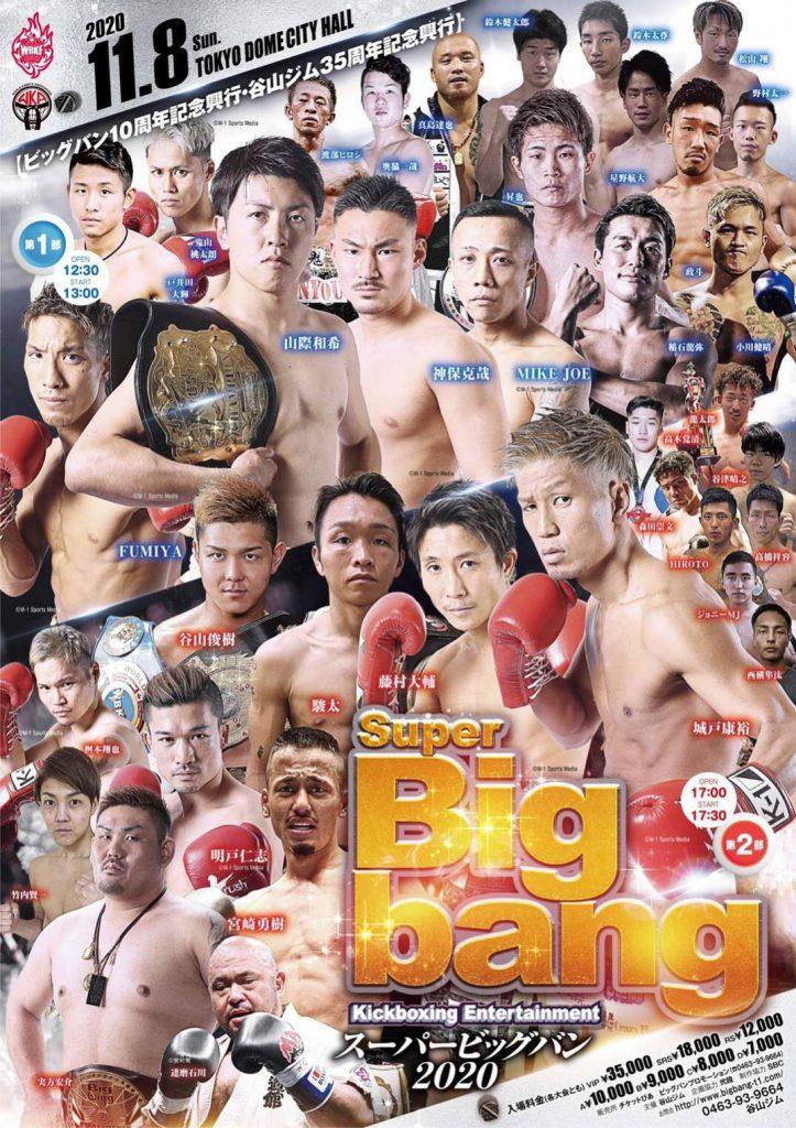 【11月8日 「Super bigban」に西槇隼汰 選手が出場決定!】