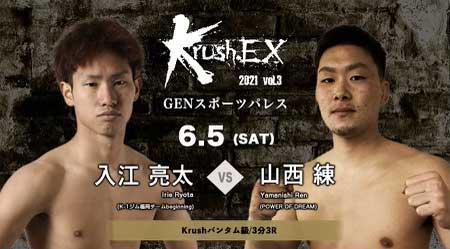 【6月5日 「Krush-EX 2021」に山西練選手が出場決定!】