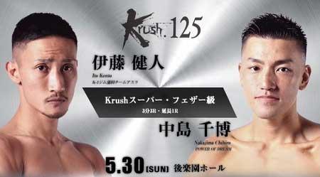 【5月30日 「Krush.125」中島千博選手が出場決定!】