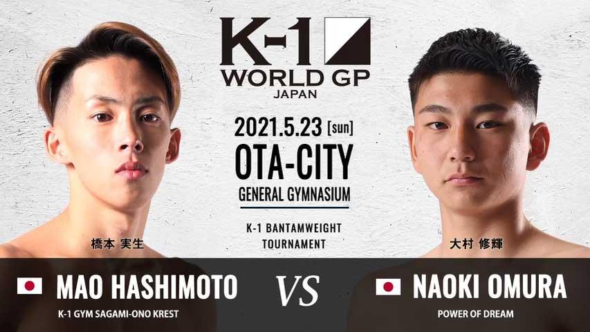 【5月23日 「K-1 WORLD GP」大村修輝選手が出場決定!】