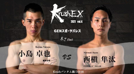 【8月7日 「Krush-EX 2021 vol.4」西槇隼汰選手が出場決定!】